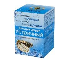 Кальция цитрат Устричный + морской коллаген (порошок) 45 г Пантика