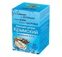 Кальция цитрат Крымский + витамины А, Е, D3 60 таб. Пантика