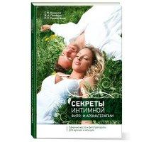 """Книга """"Секреты интимной фито- и ароматерапии"""""""