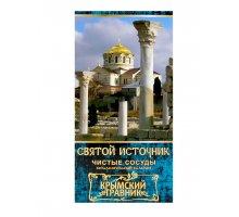 Бальзам безалкогольный Святой источник - чистые сосуды 0,25 л Крымский Травник