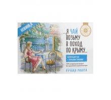 Набор чая Я чай возьму в поход по Крыму 160 г