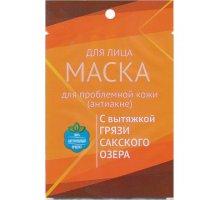 Маска для лица для Проблемной кожи (антиакне) с вытяжкой грязи Сакского озера 27 г Формула Здоровья